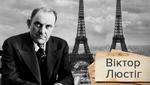Впечатляющая история афериста, который дважды продал Эйфелеву башню