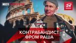 Вести Кремля: Чем Путин Папу удивлял. Как Гитлер поднимает демографию России