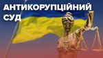 Антикорупційному суду виділили приміщення для роботи