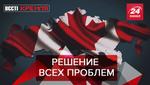 Вести Кремля. Сливки: Трюдо выгнал Путина. Шойгу вывезет армию на мусор