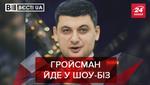 """Вести.UA. Жир: Гройсман запускает """"Квартал 95"""". Серьезная ссора между Бойко и Мураевым"""