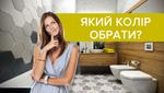 Як обрати колір для ванної кімнати: практична фотопідбірка