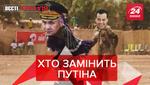 "Вести Кремля: Шаман, ""изгоняющий"" Путина. Историки Пиня и Трамп"