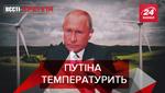 """Вєсті Кремля: Путін почав турбуватися про екологію. """"Ласковий май"""" бойкотує Грузію"""