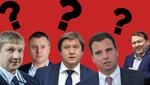 Известны 5 кандидатов на пост премьер-министра Украины, – СМИ