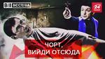 Вести.UA: Зеленский стал экзорцистом. Скрытая любовь Медведчука