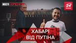 Вести Кремля: Итальянцы ищут сокровища в Кремле. Новый секс-символ России