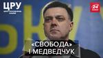 """""""Свободу"""" не спинити: чи існує угода між Тягнибоком та Медведчуком"""