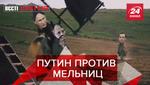 Вести Кремля. Сливки: Путин сошел с ума. Император Пыня похищает Европу