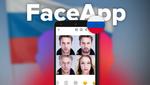 Російський додаток FaceApp: чи існує небезпека для українців
