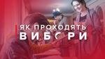 Як пройшли парламентські вибори в Україні: головне