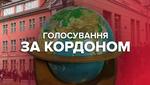 Як голосували українці за кордоном: фото та відео