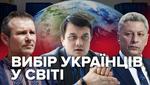Парламентские выборы-2019: за кого проголосовали украинцы за границей
