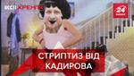 Вєсті Кремля: Чеченські співи від Кадирова. Росіяни напали на Леді Гагу