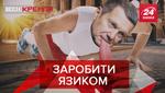 Вести Кремля: Permesso di соловьиный помет. Путина подмочили