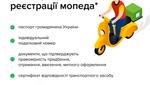 Как зарегистрировать мопед или скутер