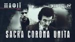Sacra Corona Unita: особенности клана мафиози, который и сейчас держит в напряжении Италию