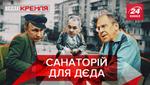 Вести Кремля: Путин думает о пенсии. Российская Клеопатра