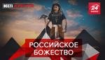 Вести Кремля. Сливки: Российская инстаграм-оппозиция. В Кремле восстали роботы