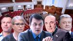 Опозиція нового складу Ради: хто увійде і який матиме вплив