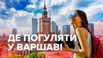 Куди піти у Варшаві: добірка місць, що закохують з першого погляду