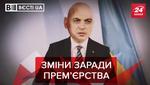 """Вести.UA: Кто станет следующим премьером. Как идет обучение """"слуг народа"""""""