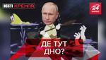 Вєсті Кремля: Путін у пошуках дна. Газманов рятує Сибір