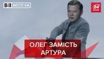 "Вести. UA: Ляшко стал королем. Чему научились в ""Слуге народа"""