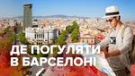 Куди піти у Барселоні: мальовничі місця, від яких перехоплює подих