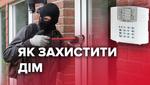 Як захистити квартиру від злодіїв: топ-3 надійні способи