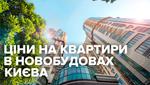 Ціни на квартири у новобудовах Києва у серпні нечувано знизились