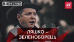 Вести.UA. Жир: Ляшко защищает Кличко. Политическое подхалимство от Авакова