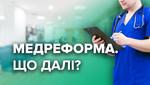 Новий етап медичної реформи: які зміни чекають на українців у 2020 році