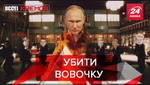 Вєсті Кремля: Тарантіно рятує Путіна. Симулятор протестів у Росії