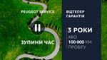 В Peugeot расширили гарантию до 3-х лет или 100 тысяч км