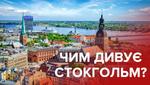 Фантастична Скандинавія: як організувати подорож мрії та на чому заощадити