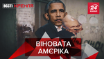 Вести Кремля: Зюганов против Америки. Как Рашка скоммуниздила беспилотник