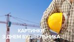 День строителя: лучшие картинки-поздравления