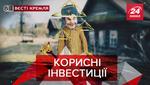 Вести Кремля: Во что инвестируют россияне. Путин защищает чебурнет