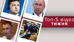 Наслідки дзвінка до Путіна, моторошні подробиці бранця Кремля про катування – топ-5 відео тижня