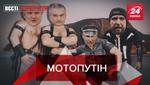 Вєсті Кремля: Путін із брутальними чоловіками. Офіційний перевізник для диктаторів