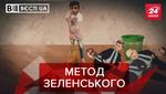 Вєсті.UA: Ефектне спілкування Зеленського. Нове політичне шоу Порошенка