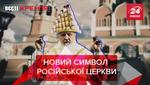 Вести Кремля: Церковь-пирамида в России. Как Кремль защищает своих ученых