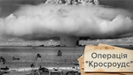 Первая в мире ядерная катастрофа: шокирующие факты о малоизвестных атомных испытаниях США