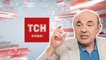 """Рабінович сказав не показувати Тимошенко в новинах ТСН, – Куліков про цензуру на """"1+1"""" у 90-х"""