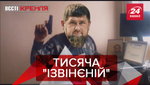 Вєсті Кремля. Слівкі: За що вибачається Кадиров. Радіація у Росії