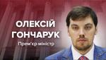 Новим прем'єр-міністром України став Олексій Гончарук