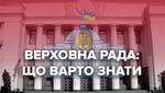 Нова Верховна Рада – найголовніше: спікер, коаліція, комітети