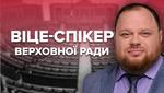 Руслан Стефанчук став віце-спікером Верховної Ради