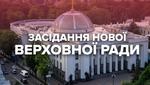 Перше засідання Верховної Ради ІХ скликання: онлайн-трансляція